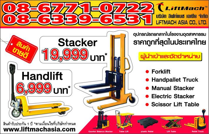 Handlift Forklift